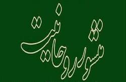نشست وبیناری تبیین و تحلیل منشور روحانیت برگزار می شود