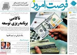 روزنامههای اقتصادی شنبه ۲ اسفند ۹۹