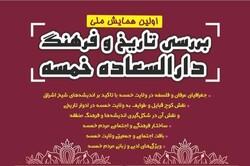 نخستین همایش ملی تاریخ و فرهنگ در السعاده خمسه برگزار می شود