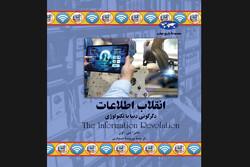 کتاب «انقلاب اطلاعات» از مجموعه تاریخ جهان چاپ شد