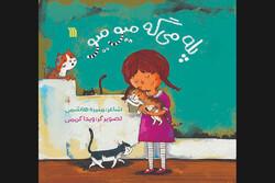 کتاب شعر «پله میگه میو میو» برای خردسالان چاپ شد
