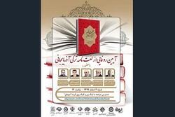 """İran'da """"Azerbaycan Türkçesi Sözlüğü"""" kitabının tanıtımı yapılacak"""