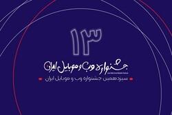 سیزدهمین جشنواره وب و موبایل ایران به کار خود پایان داد