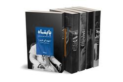 پنج کتاب جدید در حوزه تاریخ و سیاست منتشر شد