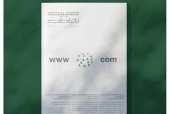 تازه ترین شماره ماهنامه مدیریت ارتباطات منتشر شد