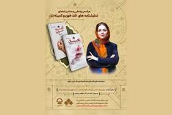 نمایشنامه های «قند خون» و «کمیته نان» رونمایی میشوند