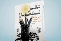 «عقل مستعار» به کتابفروشیها آمد