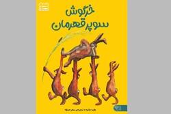 «خرگوش سوپرقهرمان» وارد کتابفروشیها شد