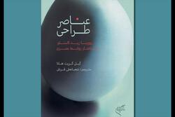 کتابی درباره متد آموزشی رووینا رید کاستلو به فارسی منتشر شد