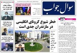 صفحه اول روزنامه های گیلان ۳ اسفند ۹۹