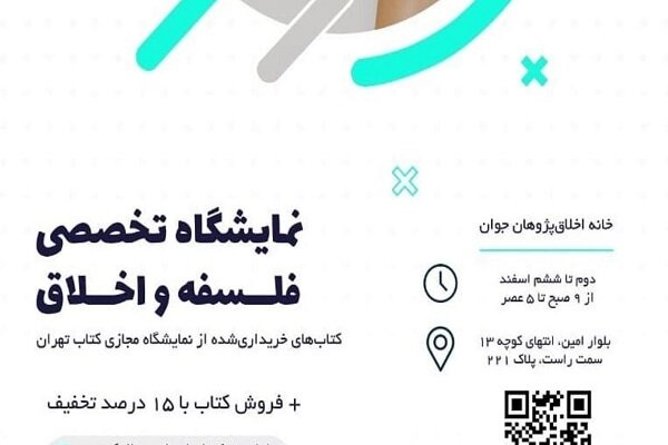 نمایشگاه کتاب تخصصی فلسفه و اخلاق برگزار میشود