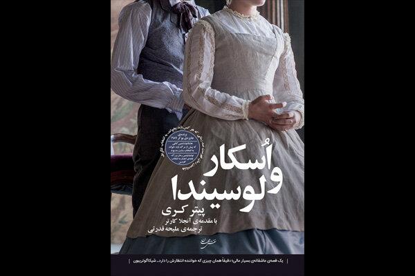 پیتر کری با «اُسکار و لوسیندا» به ایران آمد