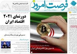 روزنامههای اقتصادی یکشنبه ۳ اسفند ۹۹