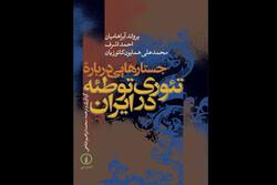 چرا «توهم توطئه» میان ایرانیان رواج دارد؟
