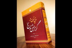 ویراست تازهای از «خیانت در گزارش تاریخ» حسینی طباطبایی منتشر شد