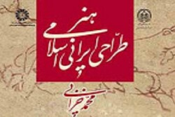 بررسی ۱۵۰۰ طرح باستانی در کتاب هنر طراحی ایرانی اسلامی