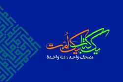نشست خبری سی و هفتمین مسابقات بین المللی قرآن برگزار می شود