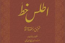 «اطلس خط؛ تحقیق در خطوط اسلامی» به چاپ سوم رسید
