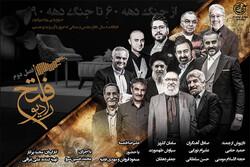 فصل دوم «رادیو فتح» با روایتگری چهرهها در شبکه افق