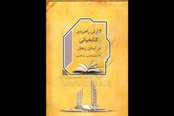 زنجانیها چقدر کتاب میخوانند؟/بهترین روشهای ترویج کتابخوانی