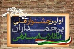 استان مرکزی حائز ۳ رتبه برتر در جشنواره پرچمداران انقلاب اسلامی شد