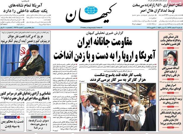 روزنامههای صبح یکشنبه ۳ اسفند ۹۹