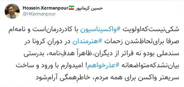 3699231 - عذرخواهی کرمانپور بابت درخواست واکسیناسیون هنرمندان