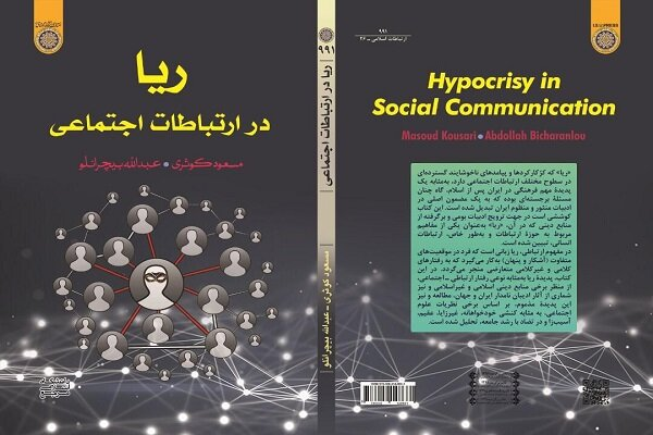 «ریا در ارتباطات اجتماعی» کتاب شد
