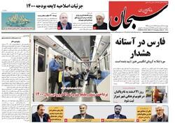 صفحه اول روزنامه های فارس ۴ اسفند ۹۹