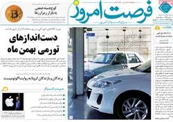 روزنامههای اقتصادی دوشنبه ۴ اسفند ۹۹