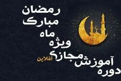 برگزاری دوره آموزشی مبلغین، ویژه ماه رمضان ۱۴۰۰