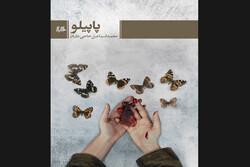 رمان ایرانی «پاپیلو» منتشر شد/رمانی درباره زنی که قاتل سریالی بود
