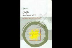 «نامِ دال» منتشر شد/ دستاوردهای زبانشناختی ناصرخسرو