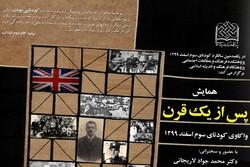 کودتای ۱۲۹۹ تحولات بنیادی در نظام اجتماعی و سیاسی ایران ایجاد کرد