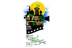 اعلام جزییات اختتامیه چهاردهمین جشنواره فیلم کوتاه رضوی