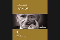 ترجمه «فلسفه سیاسی فون هایِک» چاپ شد