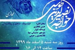 مراسم بزرگداشت خواجه نصیرالدین طوسی به صورت مجازی برگزار میشود