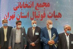 واکنش فدراسیون فوتبال به احتمال ابطال انتخابات هیات تهران