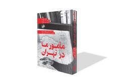 جدیدترین اثر انتشارات امیرکبیر منتشر شد/پشت پرده فرار ۶ امریکایی