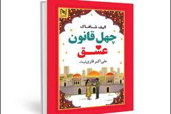 """Elif Şafak'ın """"Aşk"""" romanı ikinci kez Farsça'ya çevrildi"""