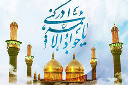انتشار تصنیف «ایران صدا» به مناسبت میلاد امام جواد(ع)