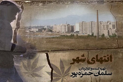 مستندی که به «انتهای شهر» میرسد/ روایتی از مبارزه با اعتیاد