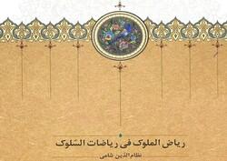 کتاب نویسنده اهری برگزیده جایزه کتاب سال ایران شد