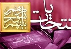 کلید انتخابات ۱۴۰۰ زده شد/ آغاز ثبتنام از کاندیداهای شورای شهر