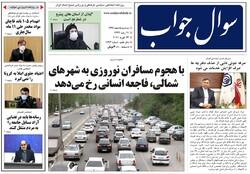 صفحه اول روزنامه های گیلان ۵ اسفند ۹۹