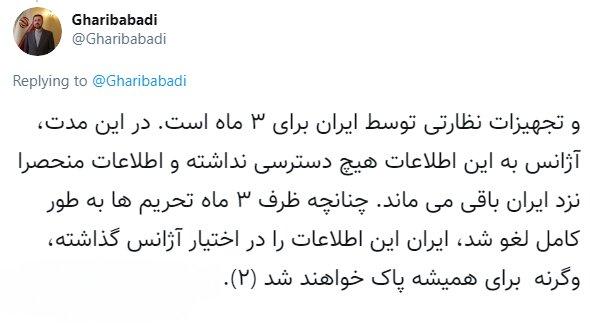 جزئیات جدید از توافق ایران با آژانس