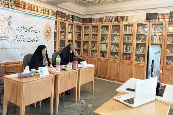 اولین دوره آزمون سراسری حفظ ۲۰ جزء قرآن در حال برگزاری است