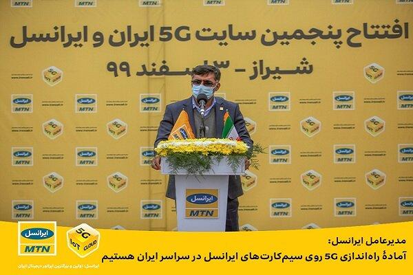 آماده راهاندازی ۵G روی سیمکارتهای ایرانسل در سراسر ایران هستیم