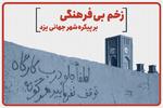 زخم بیفرهنگی بر پیکره شهر جهانی یزد