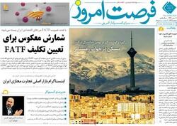 روزنامههای اقتصادی سهشنبه ۵ اسفند ۹۹